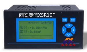 西安XSR10F流量积算记录仪 XSJC流量积算记录仪
