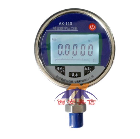 数字精密压力表,AX-110,数字压力表,西安数字精密压力表